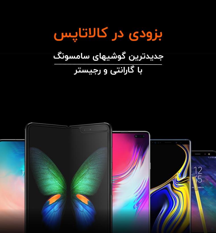 گوشی موبایل Samsung